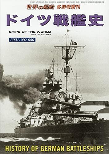 ドイツ戦艦史 2021年 06 月号 [雑誌]: 世界の艦船 増刊