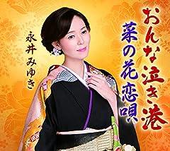 永井みゆき「菜の花恋唄」のジャケット画像