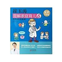 崔玉涛图解家庭育儿06:小儿疫苗接种