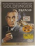 007 ゴールドフィンガー(THXバージョン)[DVD]