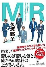 情報てんこ盛りの痛快業界小説、久坂部羊『MR』がいいぞ!