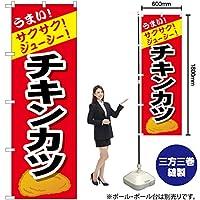 のぼり旗 チキンカツ SNB-4449 (受注生産)