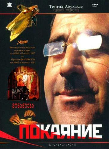 DVD NTSC Tengiz Abuladze Pokayanie / Repentance / Покаяние [Language: Russian, French, Georgian; Subtitles: English, French, German, Spanish, Italian, Chinese, Japanese, Arabic, Hebrew] ALL REGIONS