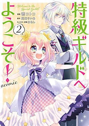 特級ギルドへようこそ!@COMIC 第2巻 (コロナ・コミックス)