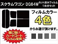 MAZDA マツダ スクラムワゴン 車種別 カット済み カーフィルム DG64W / ウルトラブラック