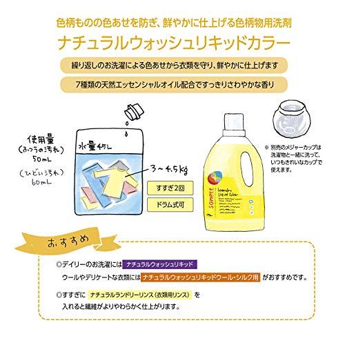 ソネット『ナチュラルウォッシュリキッド2L(洗濯用液体洗剤)』