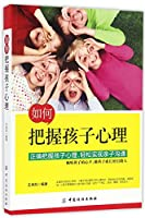 How to Grasp Children's Psychology (Chinese Edition)