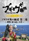 ブギウギ専務 DVD vol.10「ブギウギ奥の細道 第二幕 ~襟裳 折り返しの章~」[DVD]