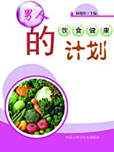 现代健康生活书——男人的饮食健康计划 (Chinese Edition)