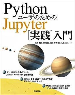 [池内 孝啓, 片柳 薫子, 岩尾 エマはるか, @driller]のPythonユーザのためのJupyter[実践]入門