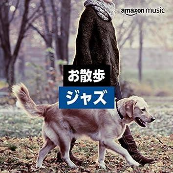 お散歩ジャズ