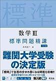 数学III標準問題精講 三訂版