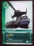 ガンダムカードビルダー MZ-0031 マゼラアタック