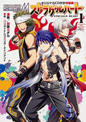アイドルマスター SideM ストラグルハート 1 オリジナルCD付き特装版 (シルフコミックス)