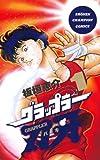 グラップラー刃牙 1 (少年チャンピオン・コミックス)