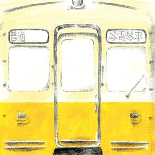 コトコトことでん / 赤い電車 (ver. 追憶の赤い電車)
