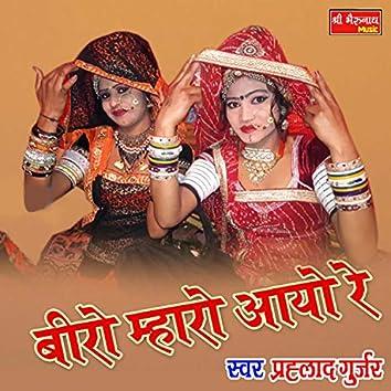Beero Mharo Aayo Re (Rajasthani)