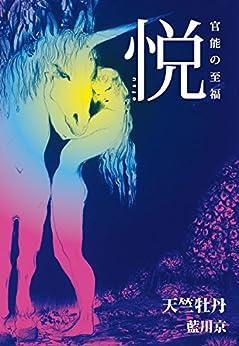 [藍川京]の天竺牡丹 Aubebooks