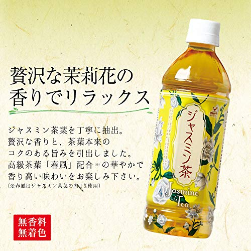 神戸居留地ジャスミン茶PET500ml[高級茶葉春風配合無香料無着色国内製造]