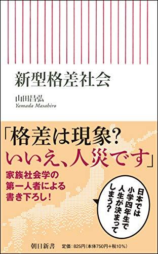 新型格差社会 (朝日新書)