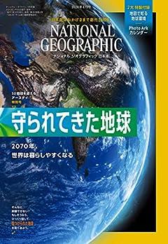 ナショナル ジオグラフィック日本版 2020年4月号<創刊25周年記念 特製付録付き>[雑誌]