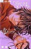 「愛してる」、嘘だけど。 (フラワーコミックス)