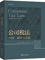 公司税法:结构、政策与实践