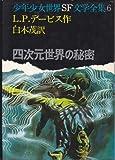 四次元世界の秘密 (1971年) (少年少女世界SF文学全集〈6〉)
