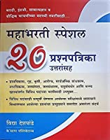 Mahabharti Special 20 Prashnapatrika Uttaransah (Marathi)