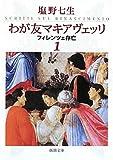 わが友マキアヴェッリ 1 (新潮文庫)