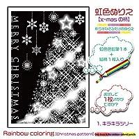 X-mas虹色ぬりえ【キラキラツリー柄】虹色色鉛筆で、白い部分をなぞって描くだけの簡単ぬりえ「ハガキサイズ1枚と虹色色鉛筆1本付」 (キラキラツリー)