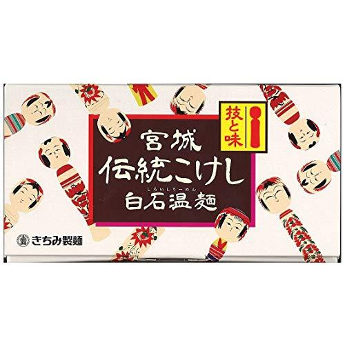 宮城伝統こけし白石温麺