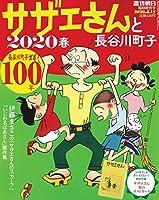 サザエさんと長谷川町子 2020 春 (週刊朝日増刊)
