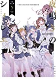 夜鳴きのシィレエヌ(5) (ヤングキングコミックス)