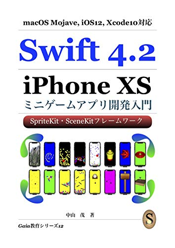 Introduction to MiniGame Apps Development on iPhoneXS by Swift4-2 (Japanese Edition)