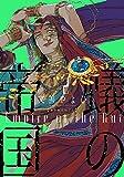 蟻の帝国 (2) (ウィングス・コミックス)
