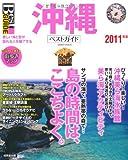 沖縄ベストガイド 2011年版―美しい海と空。島で過ごすここちよい時間 (SEIBIDO MOOK Best GUIDE) 成美堂出版編集部