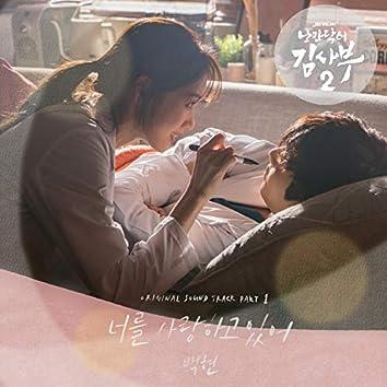 Dr. Romantic 2 OST Part.1