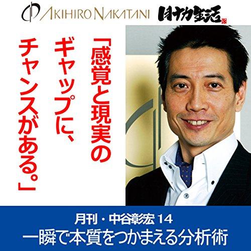 『月刊・中谷彰宏14「感覚と現実のギャップに、チャンスがある。」―― 一瞬で本質をつかまえる分析術』のカバーアート