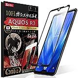 【湾曲まで覆える 3D 全面保護】(日本品質) AQUOS R3 ガラスフィルム(SH-04L SHV44) アクオス……