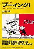ブーイング!―「漫画」ペレストロイカから湾岸戦争まで