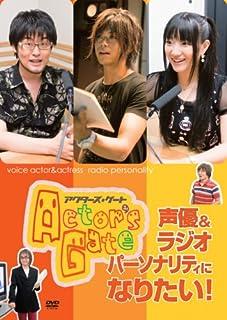 Actor's Gate 声優&ラジオパーソナリティになりたい! [DVD]