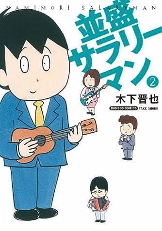 並盛サラリーマン(2) (バンブーコミックス)