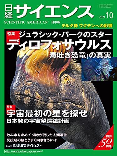 日経サイエンス2021年10月号 [雑誌]