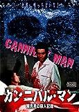 カンニバル・マン 精肉男の殺人記録[DVD]