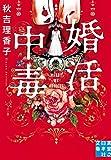 婚活中毒 (実業之日本社文庫)