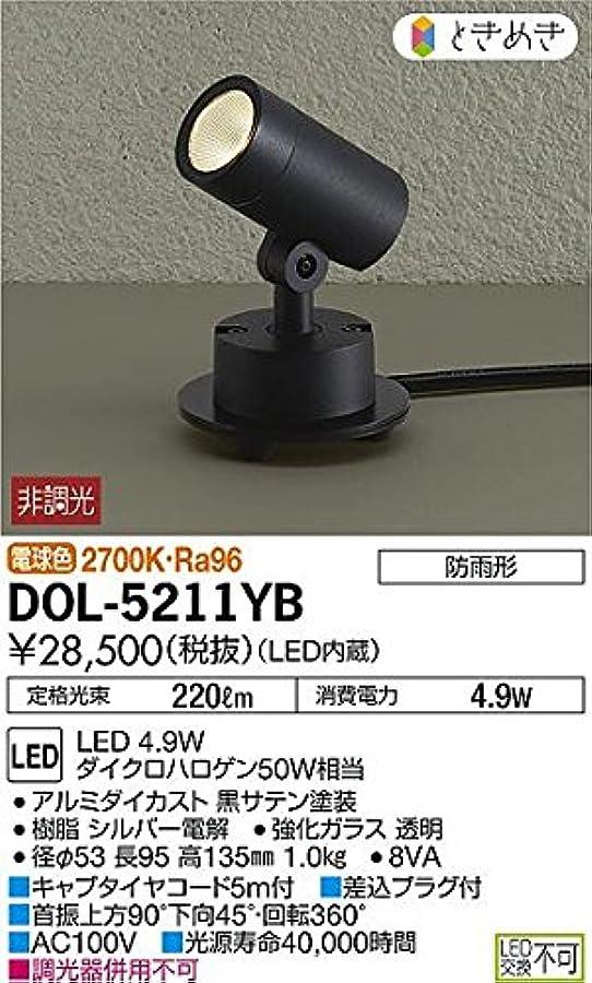 なくなる不公平クリープ大光電機(DAIKO) LEDアウトドアスポット (LED内蔵) LED 4.9W 電球色 2700K DOL-5211YB