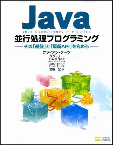 Java並行処理プログラミング ―その「基盤」と「最新API」を究める―の詳細を見る