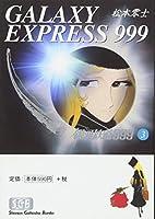 銀河鉄道999 (3) (少年画報社文庫)