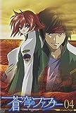 蒼穹のファフナー Arcadian project 04 [DVD]